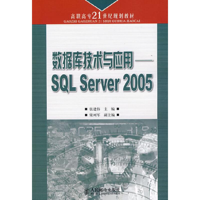 数据库技术与应用——SQL Server 2005(高职高专) PDF下载