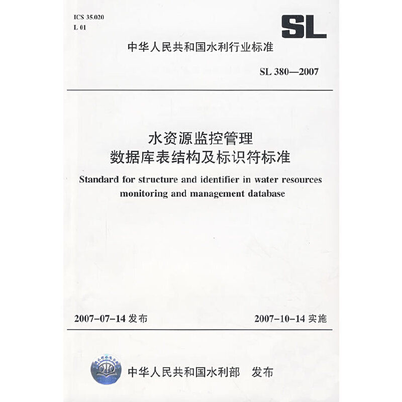 水资源监控管理数据库表结构及标识符标准 PDF下载