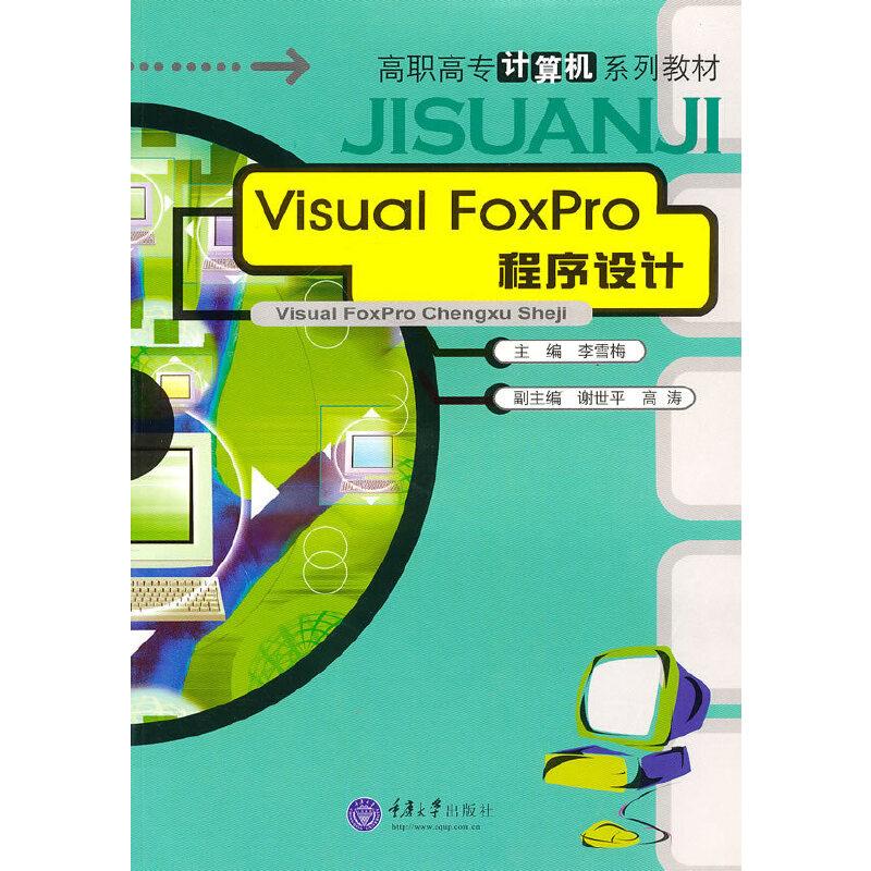 Visual FoxPro 程序设计 PDF下载