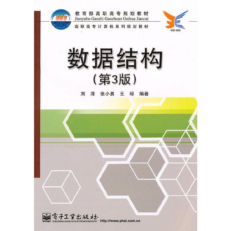 数据结构(第3版) PDF下载