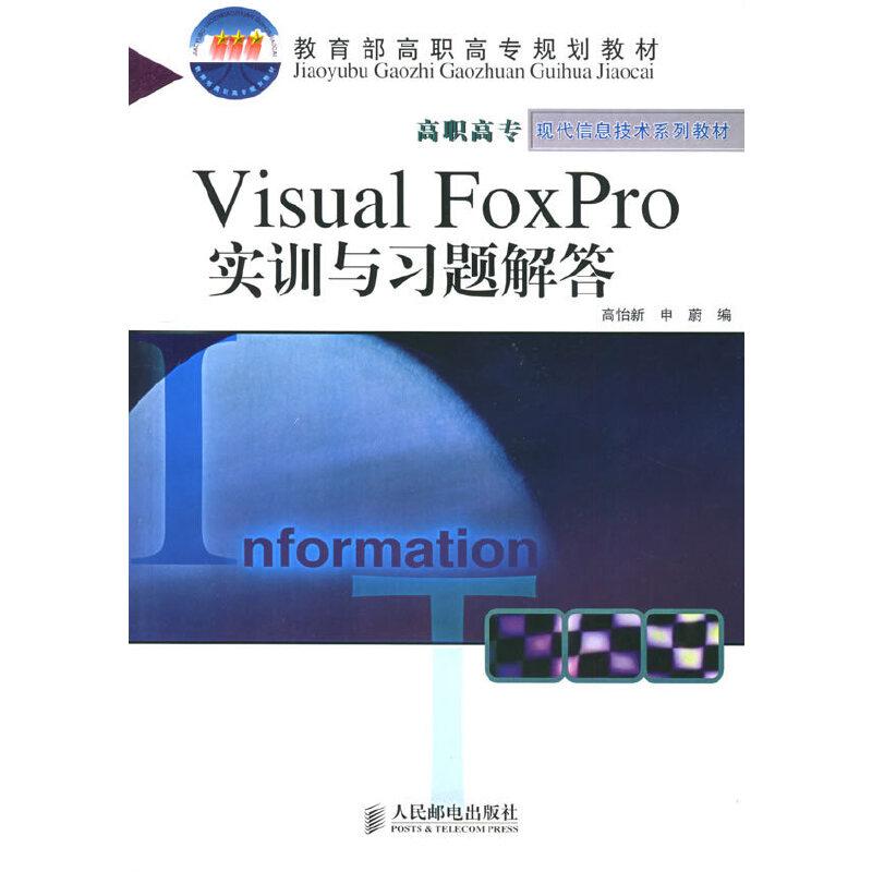 Visual Foxpro实训与习题解答 PDF下载