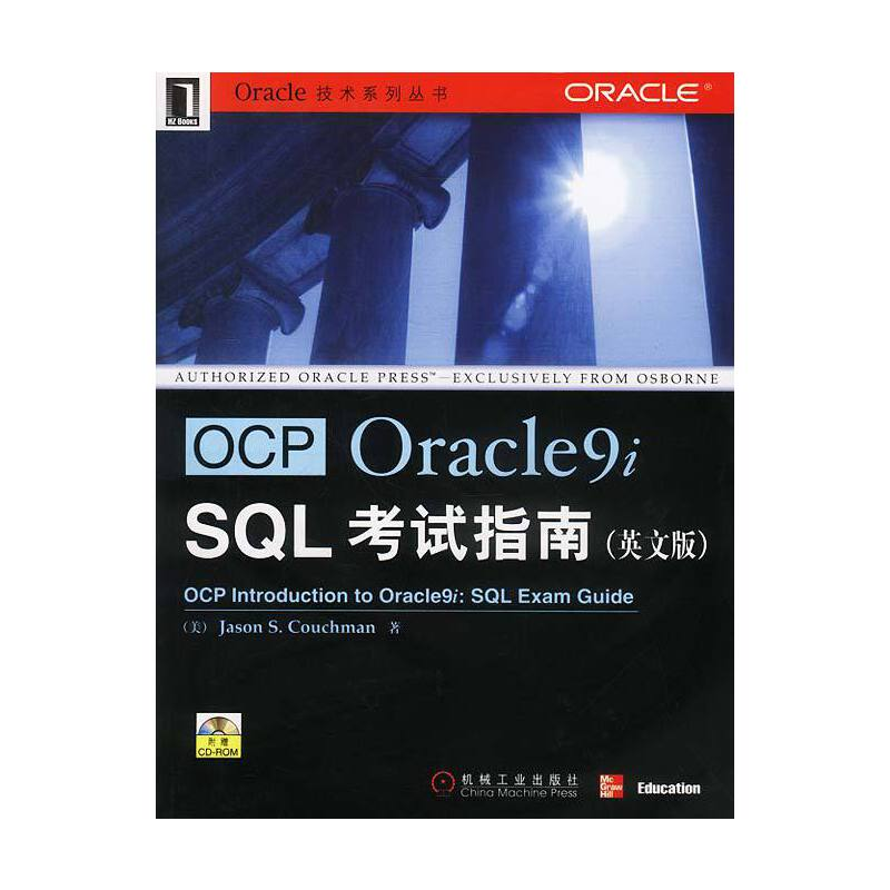 OCP Oracle9i SQL考试指南(英文版,附光盘) PDF下载