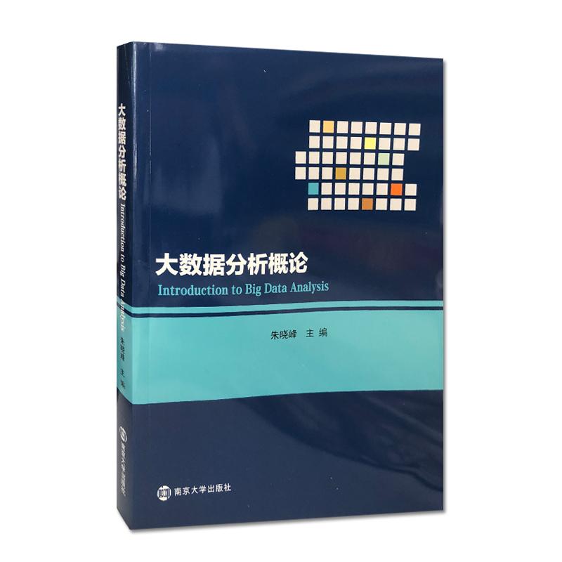 大数据分析概论 PDF下载