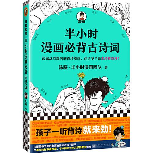 半小时漫画必背古诗词(epub,mobi,pdf,txt,azw3,mobi)电子书