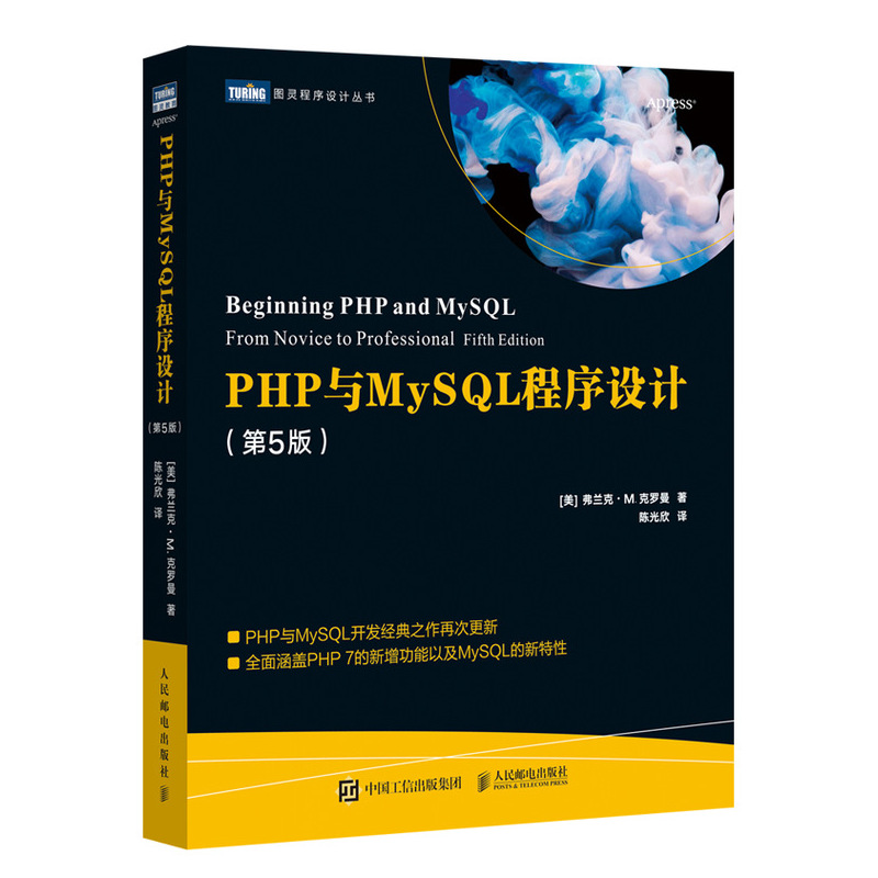 PHP与MySQL程序设计 第5版 PDF下载