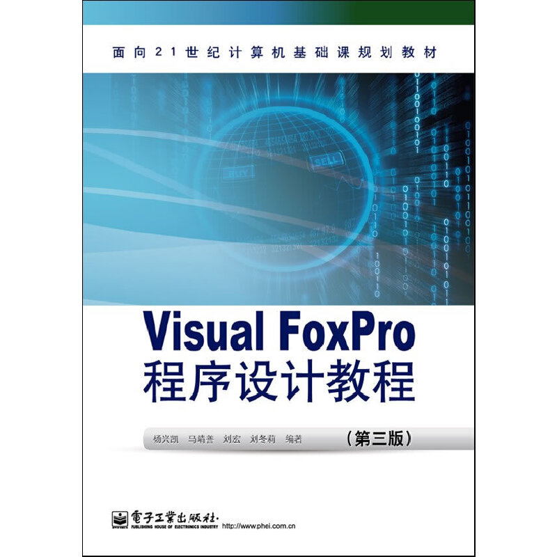 Visual FoxPro程序设计教程(第3版) PDF下载