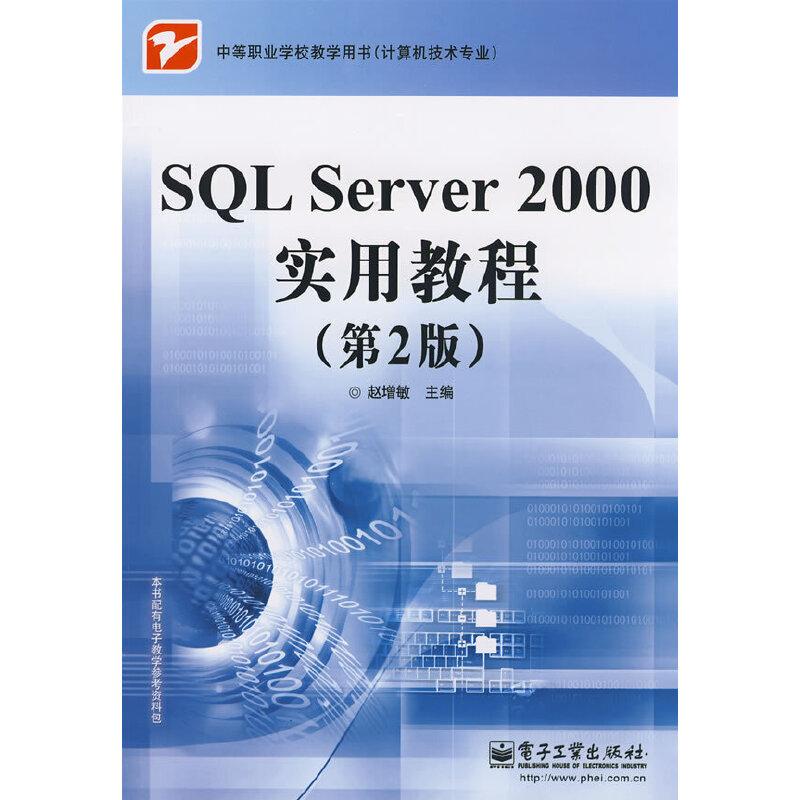 SQL Server 2000实用教程(第2版) PDF下载