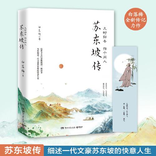 苏东坡传:几时归去 作个闲人(epub,mobi,pdf,txt,azw3,mobi)电子书