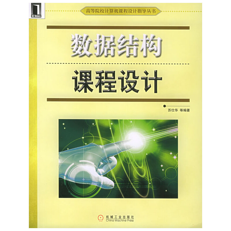 数据结构课程设计/高等院校计算机课程设计指导丛书 PDF下载