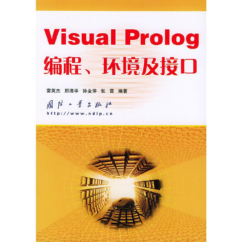 Visual Prolog编程、环境及接口 PDF下载