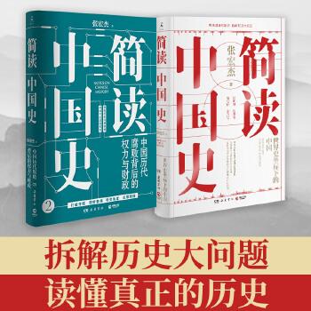 简读中国史1+2 全两册(epub,mobi,pdf,txt,azw3,mobi)电子书