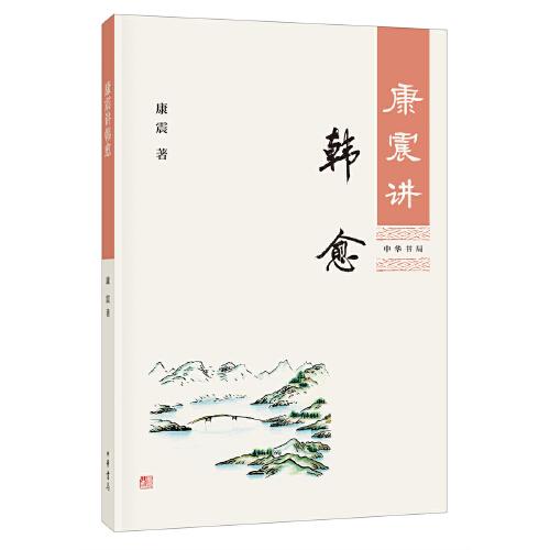 康震讲韩愈(epub,mobi,pdf,txt,azw3,mobi)电子书