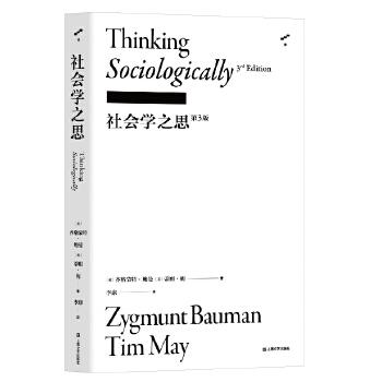 社会学之思(epub,mobi,pdf,txt,azw3,mobi)电子书