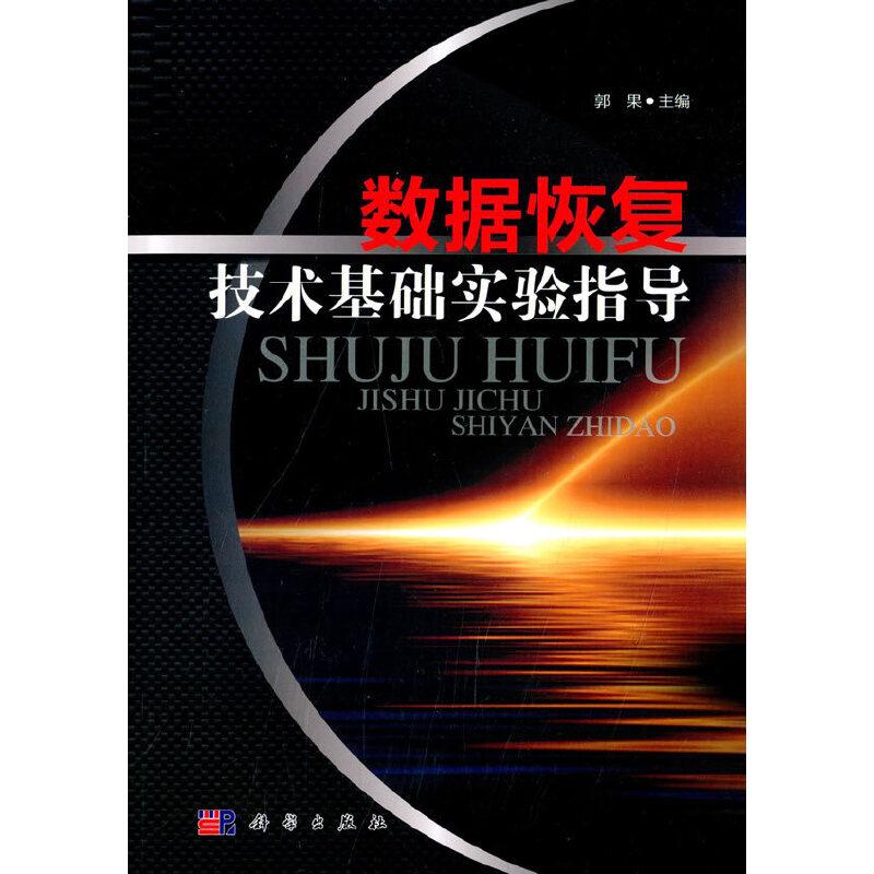 数据恢复技术基础实验指导 PDF下载