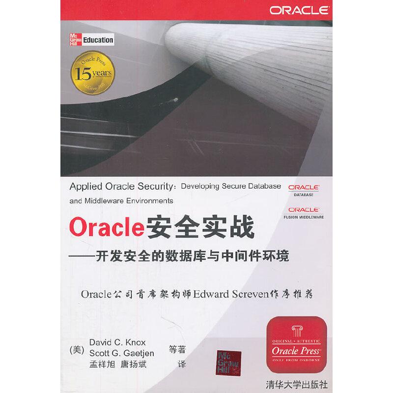 Oracle安全实战——开发完全的数据库与中间件环境 PDF下载