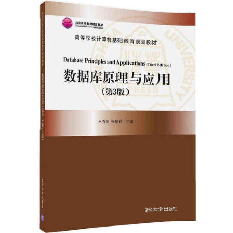 数据库原理与应用(第3版) PDF下载