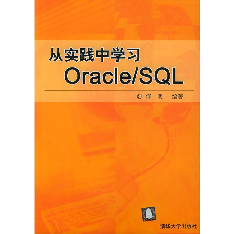 从实践中学习Oracle/SQL PDF下载