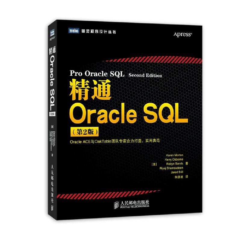 精通Oracle SQL(第2版) PDF下载