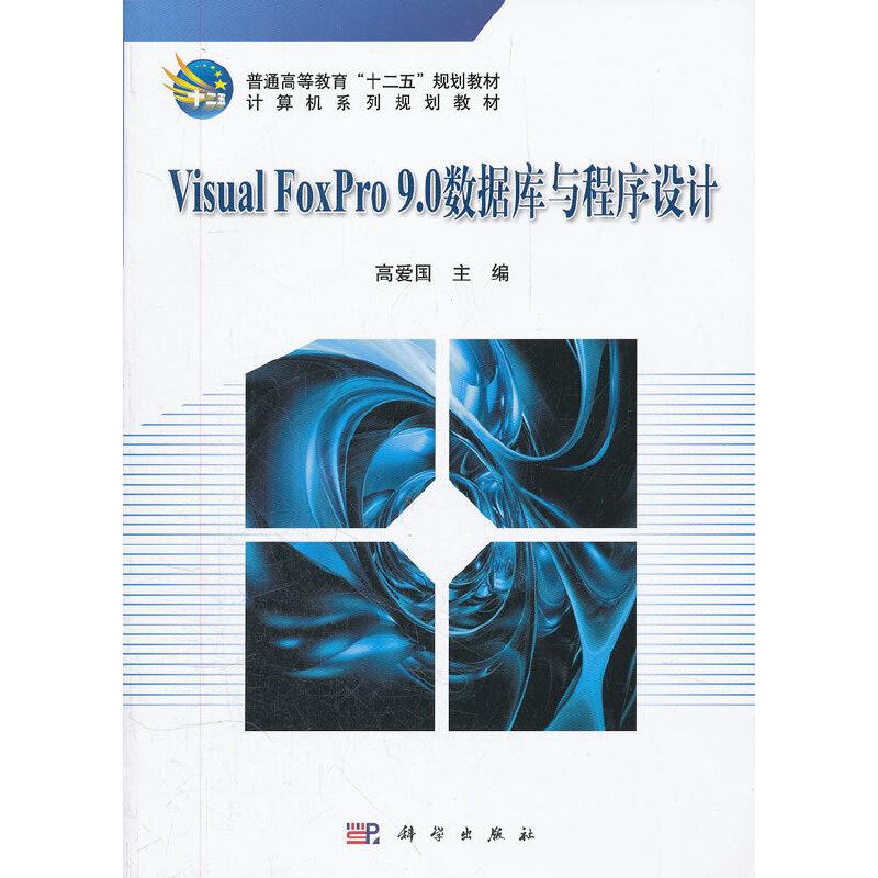 Visual_FoxPro9.0数据库与程序设计 PDF下载
