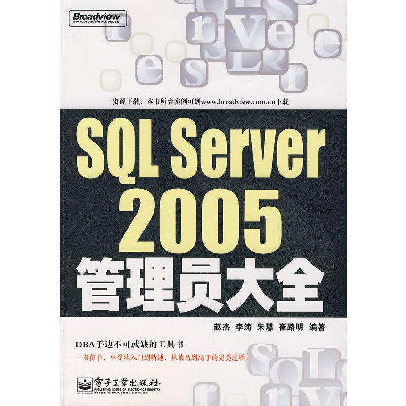 SQL Server 2005管理员大全(赠品) PDF下载
