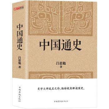 中国通史史学大师写给普通读者的国史入门书,与钱穆《国史大纲》双峰对峙的国史巨作。(epub,mobi,pdf,txt,azw3,mobi)电子书