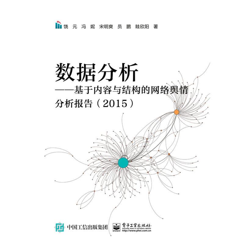 数据分析——基于内容与结构的网络舆情分析报告(2015) PDF下载