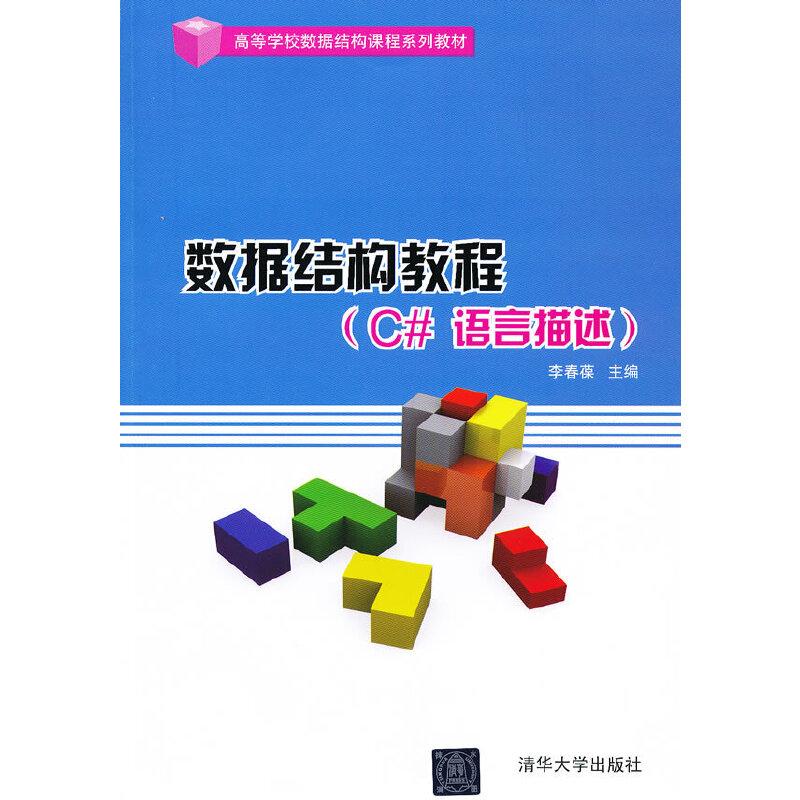 数据结构教程(C#语言描述)(高等学校数据结构课程系列教材) PDF下载
