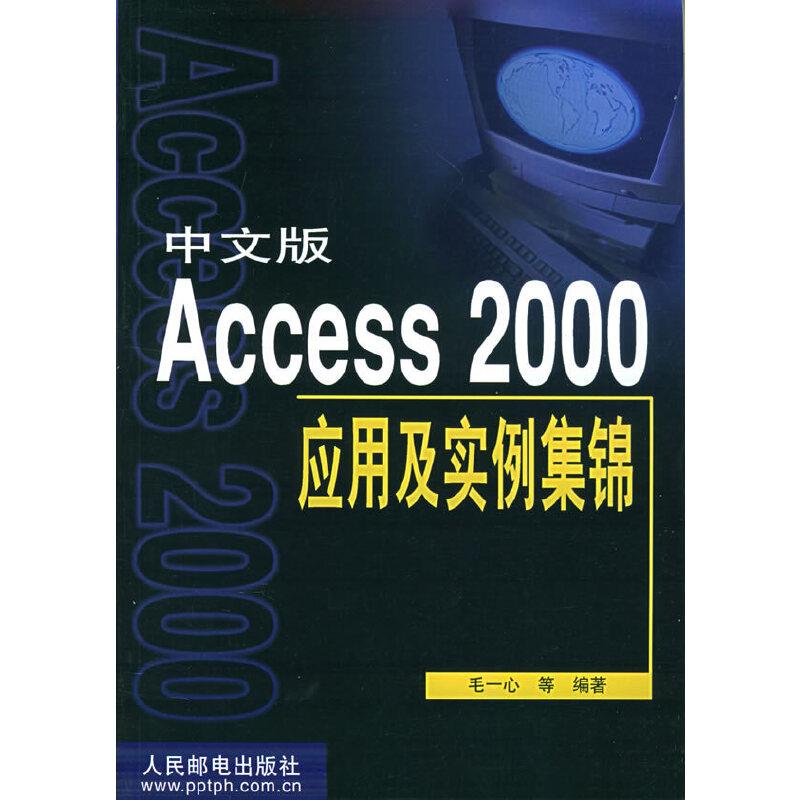 中文版Access 2000应用及实例集锦 PDF下载