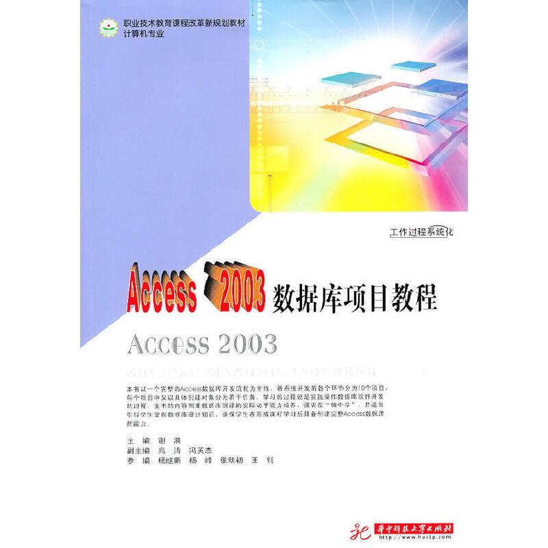 Access 2003数据库项目教程(谢漪) PDF下载