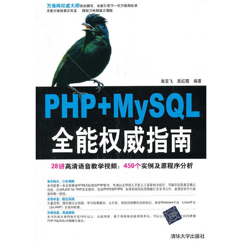 PHP+MySQL全能权威指南(配光盘) PDF下载