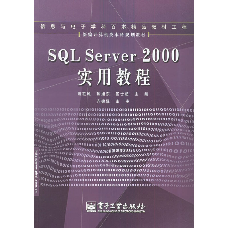 SQL Server 2000实用教程——新编计算机类本科规划教材 PDF下载