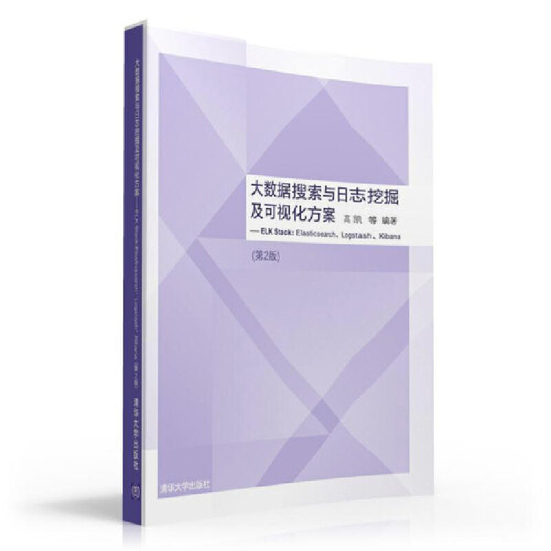 大数据搜索与日志挖掘及可视化方案——ELK Stack:Elasticsearch、Logstash、Kibana (第2版) PDF下载