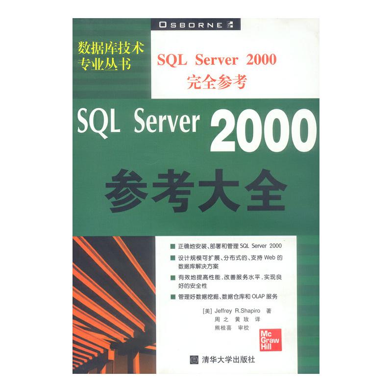 SQL Server 2000参考大全 PDF下载