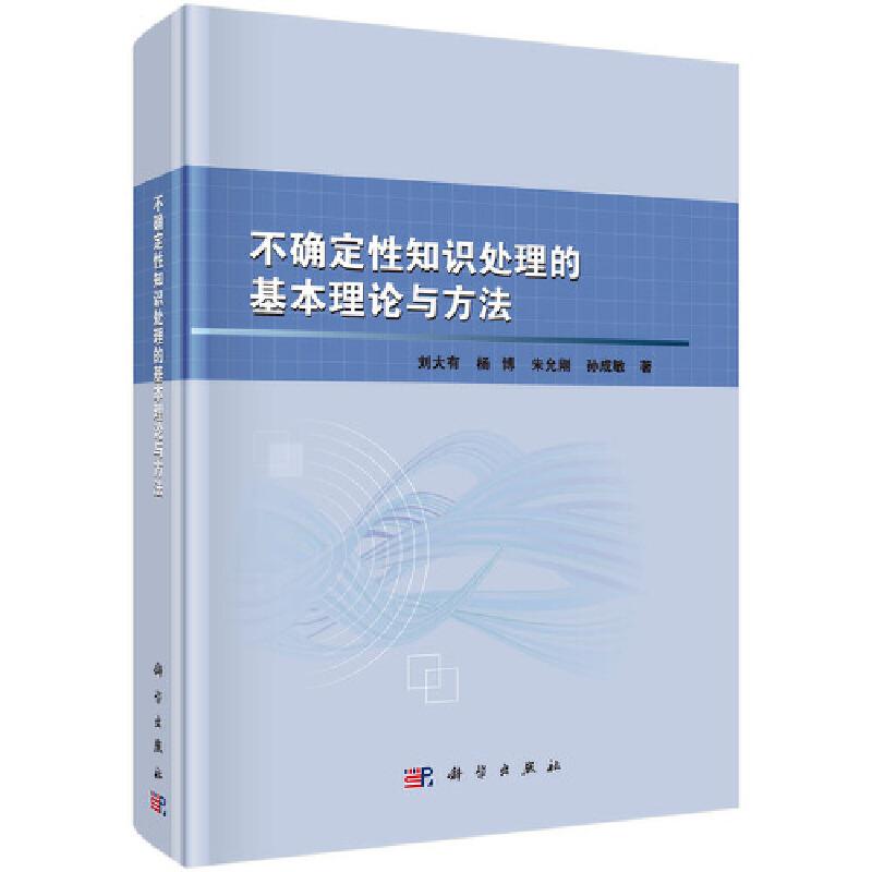 不确定性知识处理的基本理论与方法 PDF下载