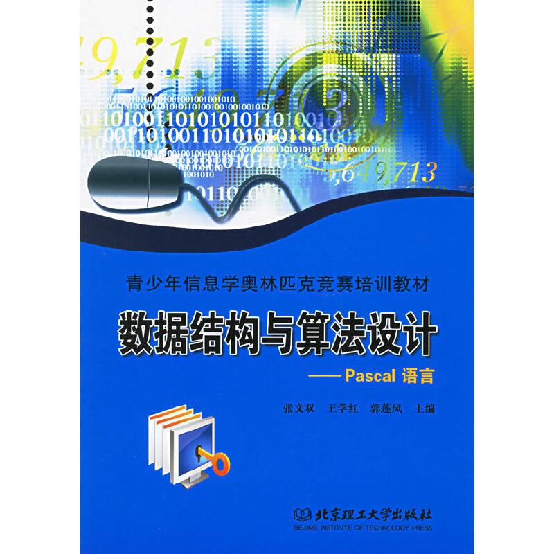 数据结构与算法设计:Pascal语言——青少年信息学奥林匹克竞赛培训教材 PDF下载
