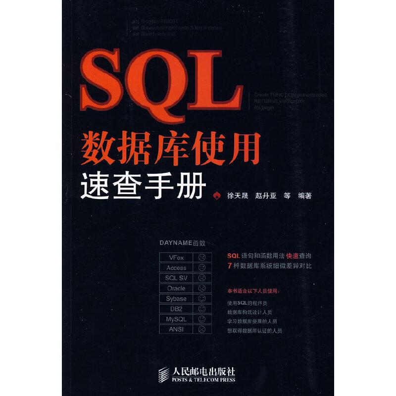 SQL数据库使用速查手册 PDF下载