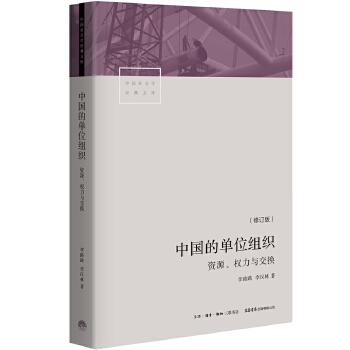 中国的单位组织:资源、权力与交换(epub,mobi,pdf,txt,azw3,mobi)电子书
