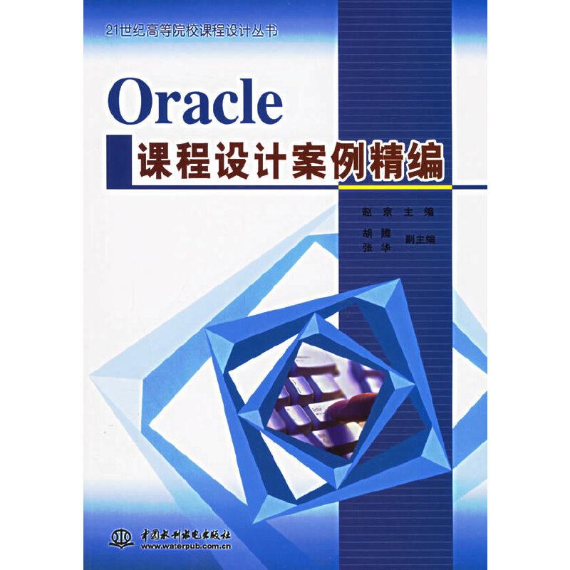 Oracle课程设计案例精编 PDF下载