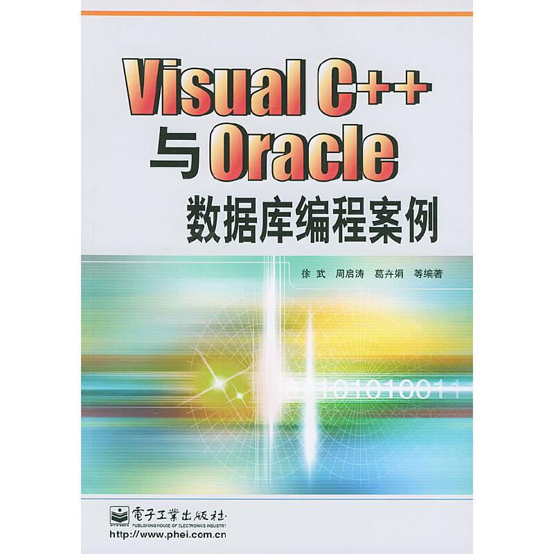 Visual C++与 Oracle 数据库编程案例 PDF下载