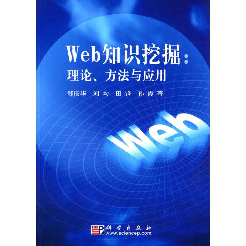 Web知识挖掘:理论、方法与应用 PDF下载