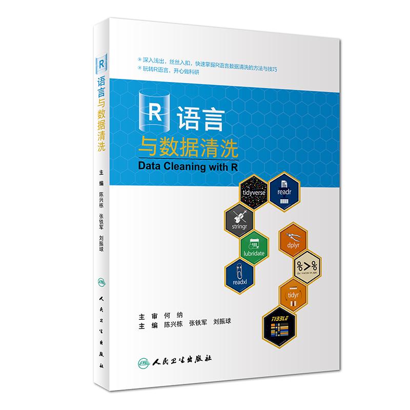 R语言与数据清洗 PDF下载