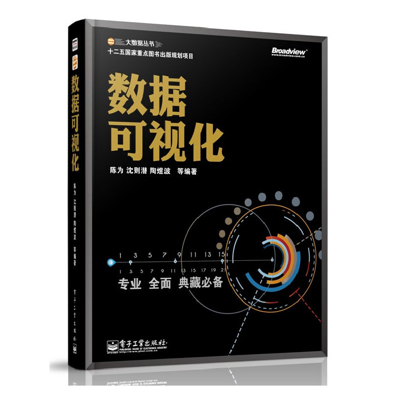 数据可视化(全彩) PDF下载