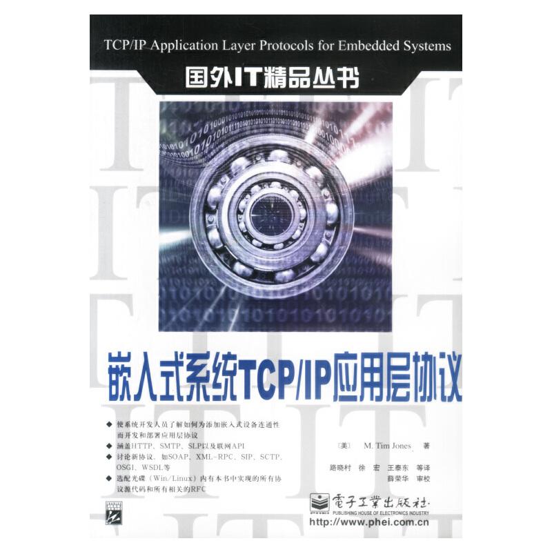 嵌入式系统TCP/IP应用层协议 PDF下载