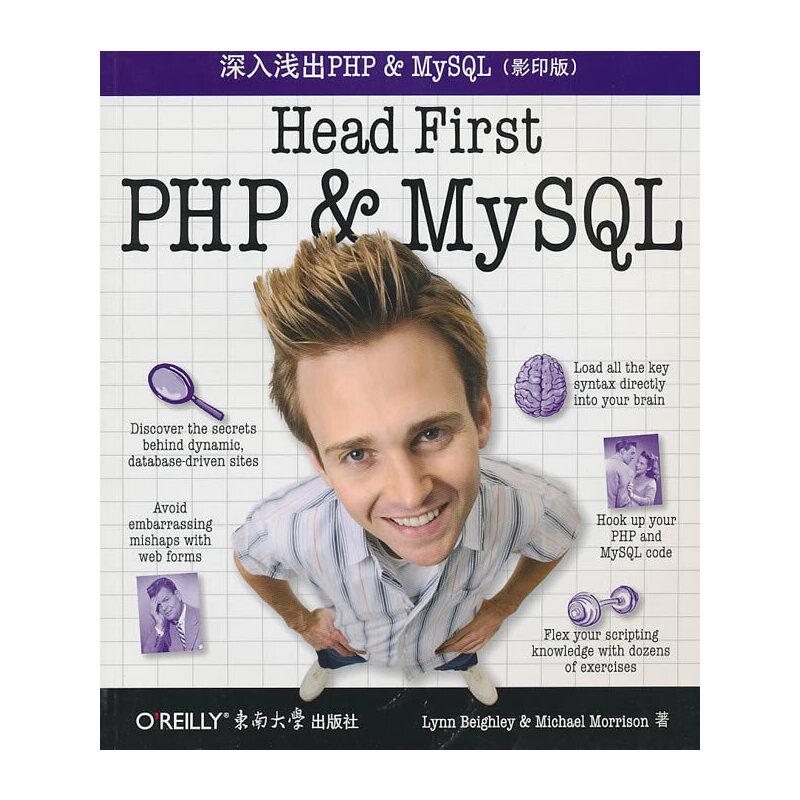 深入浅出PHP&MySQL(影印版) PDF下载