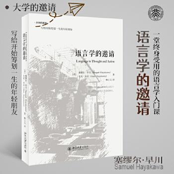 语言学的邀请(epub,mobi,pdf,txt,azw3,mobi)电子书