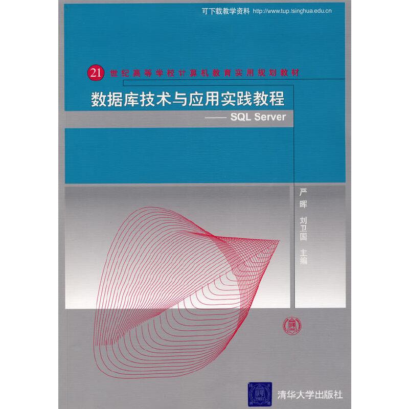 数据库技术与应用实践教程——SQL Server PDF下载