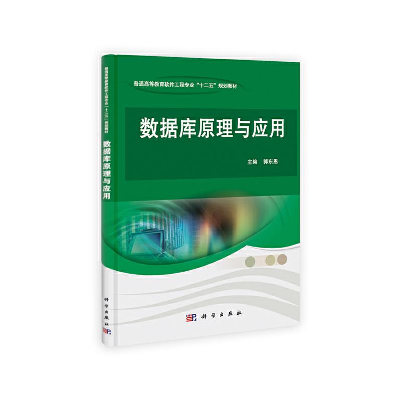 数据库原理与应用 PDF下载