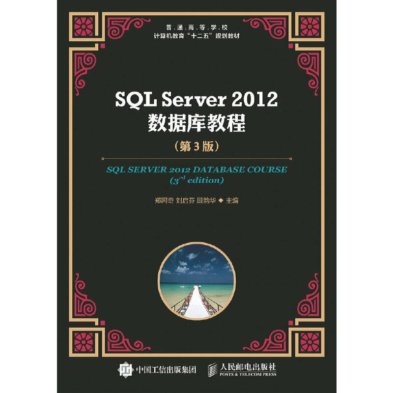 SQL Server 2012 数据库教程(第3版) PDF下载