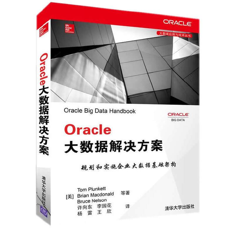 Oracle大数据解决方案(大数据应用与技术丛书) PDF下载