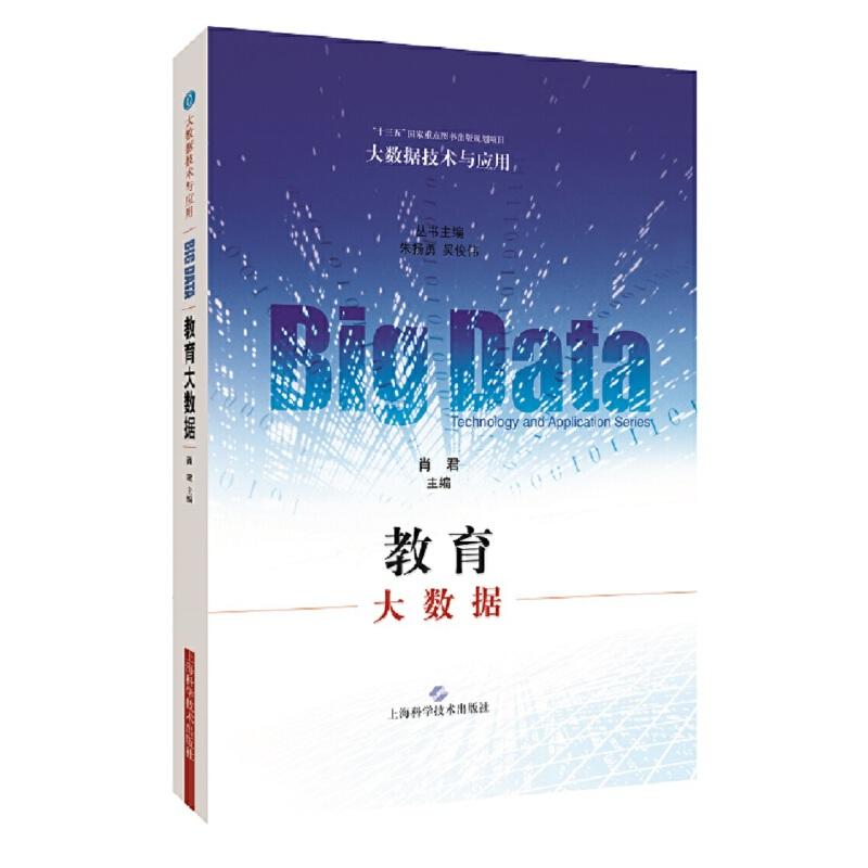 教育大数据(大数据技术与应用) PDF下载